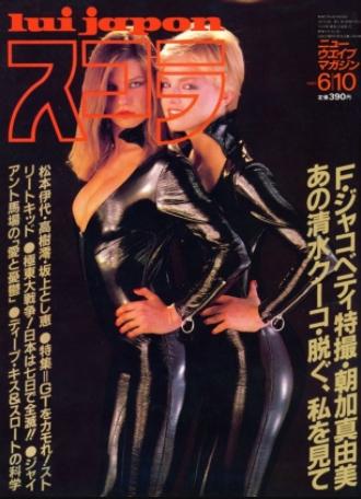 LUI Japan Magazine - Nr 06 (1982)